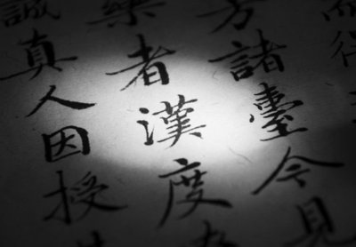 El mandarín en la mira