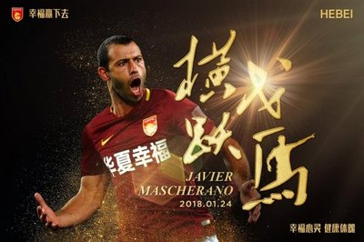 Javier Mascherano ficha por el Hebei chino